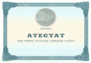 Аттестаты - Атестат школи 2000-2018 р.р.