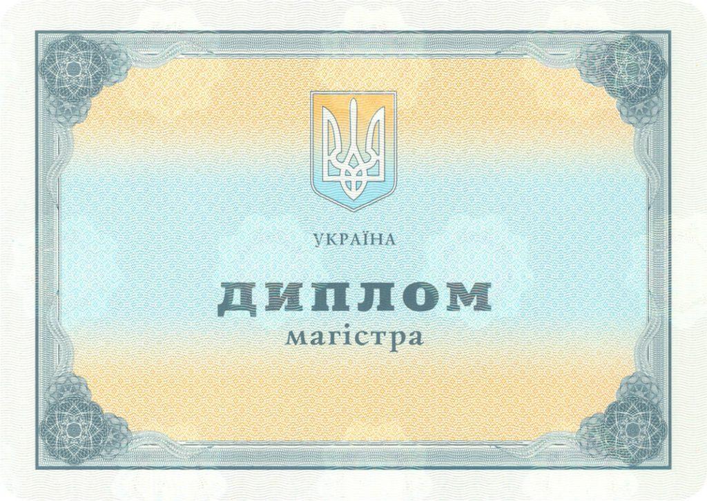 -Диплом магистра любого ВУЗа Украины. Образец 2000-2013 г.г.