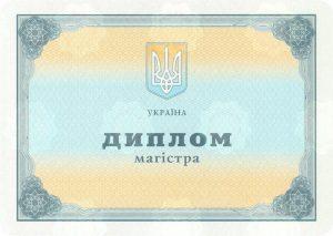 Дипломы - Диплом магистра любого ВУЗа Украины. Образец 2000-2013 г.г.