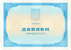 Дипломы - Диплом спеціаліста будь-якого ВНЗ України. Зразок 2000-2013 р.р.