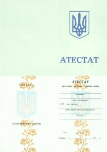 Аттестаты - Атестат школи. Бланк 1993-1999 р.р.
