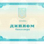 -Диплом бакалавра любого ВУЗа Украины. Образец 2010-2013 г.г. 0