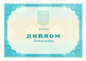 Дипломы - Диплом бакалавра будь-якого ВНЗ України. Зразок 2010-2013 р.р.