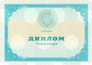 Дипломы - Диплом бакалавра будь-якого ВНЗ України. Зразок 2000-2010 р.р.