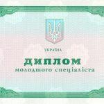 -Диплом младшего специалиста любого ВУЗа Украины 2000-2013 г.г. 2
