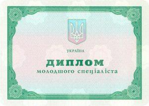 Дипломы - Диплом молодшого спеціаліста будь-якого ВНЗ України 2000-2013 р.р.
