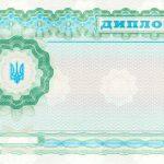 -Диплом младшего специалиста любого ВУЗа Украины 2000-2013 г.г. 1