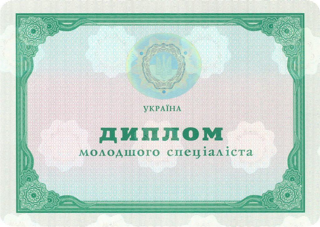 -Диплом младшего специалиста любого ВУЗа Украины 2000-2013 г.г.