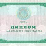 -Диплом младшего специалиста любого ВУЗа Украины 2000-2013 г.г. 0