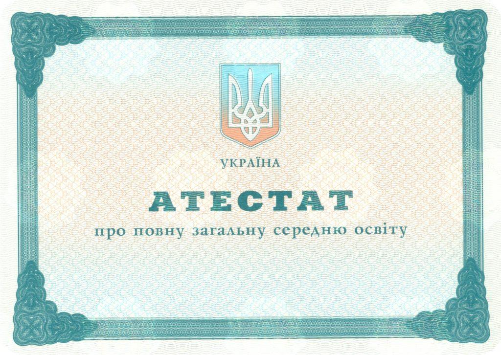 -Аттестат школы на бланке 2000-2013 г.г.