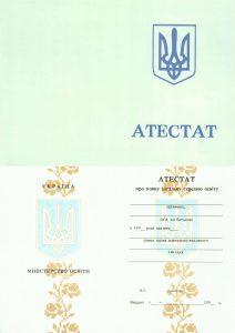 Аттестаты - Атестат школи України на бланку 1993-1999 р.р.