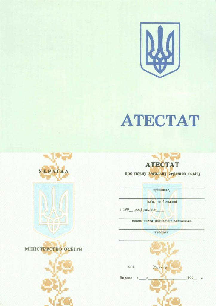 -Аттестат школы Украины на бланке 1993-1999 г.г.