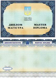 Дипломы - Диплом магістра будь-якого ВНЗ України. Зразок від 2014 року.