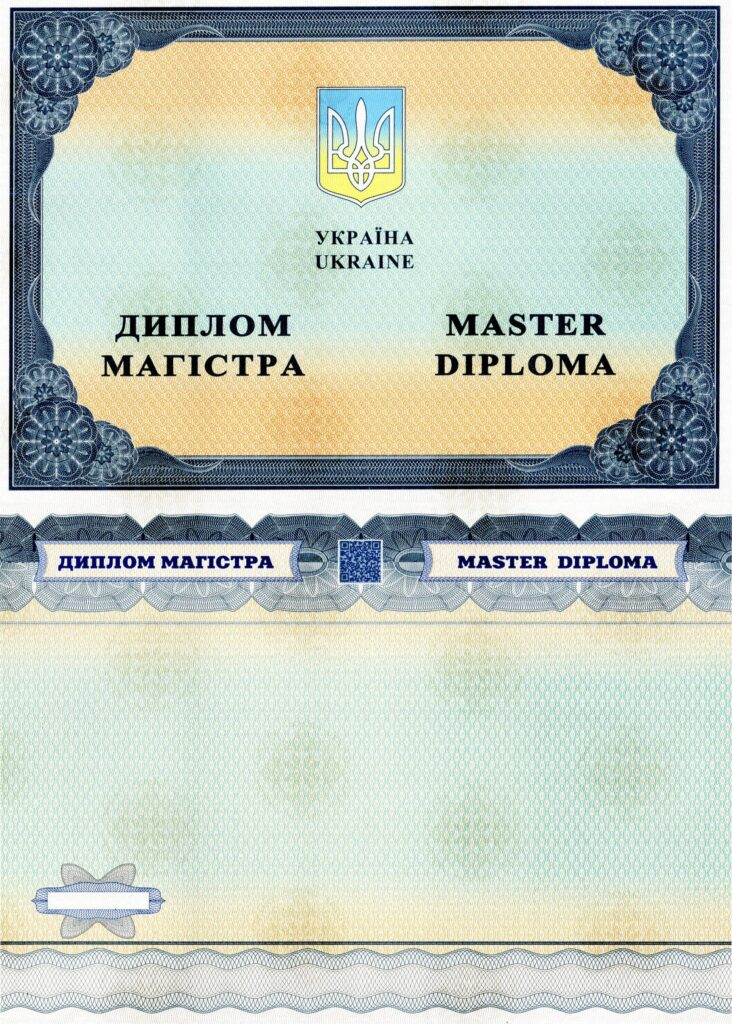 -Диплом магистра любого ВУЗа Украины 2014 года выпуска.