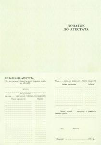 Аттестаты - Додаток до атестата школи на бланку 1993-1999 р.р.
