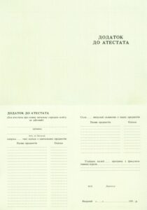 Аттестаты - Приложение к аттестату школы на бланке 1993-1999 г.г.