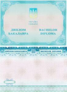 Дипломы - Диплом бакалавра будь-якого ВНЗ України 2014 року випуску.