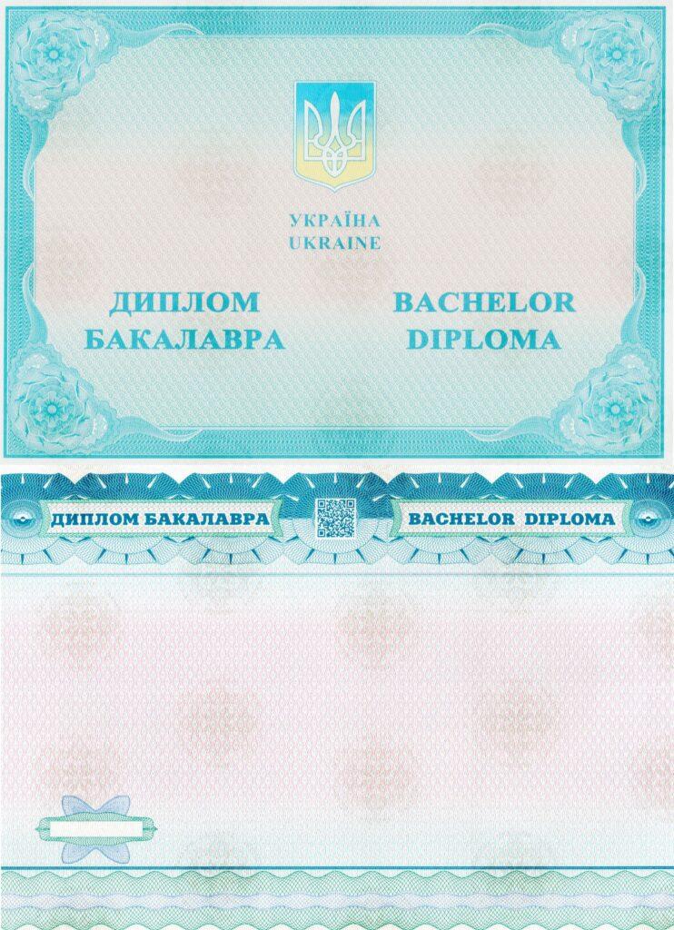 -Диплом бакалавра любого ВУЗа Украины 2014 года выпуска.