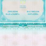 -Диплом бакалавра любого ВУЗа Украины 2015-2020 г.г. 0