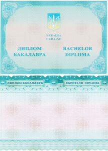 Дипломы - Диплом бакалавра будь-якого ВНЗ України від 2015 року.