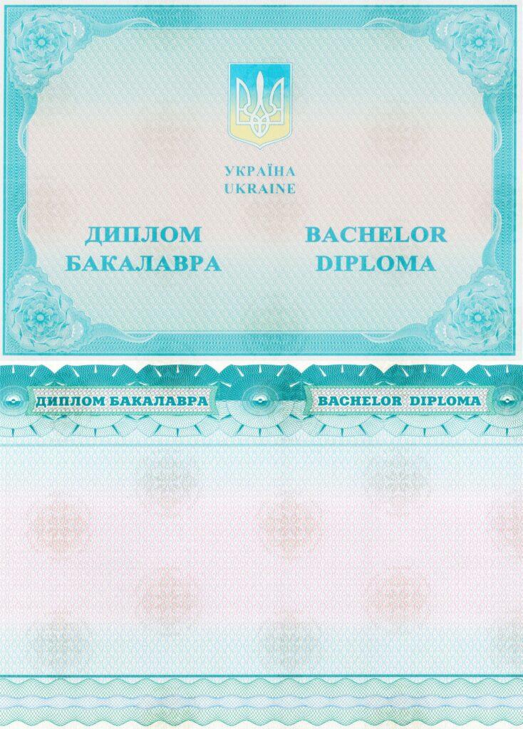 -Диплом бакалавра любого ВУЗа Украины 2015-2020 г.г.