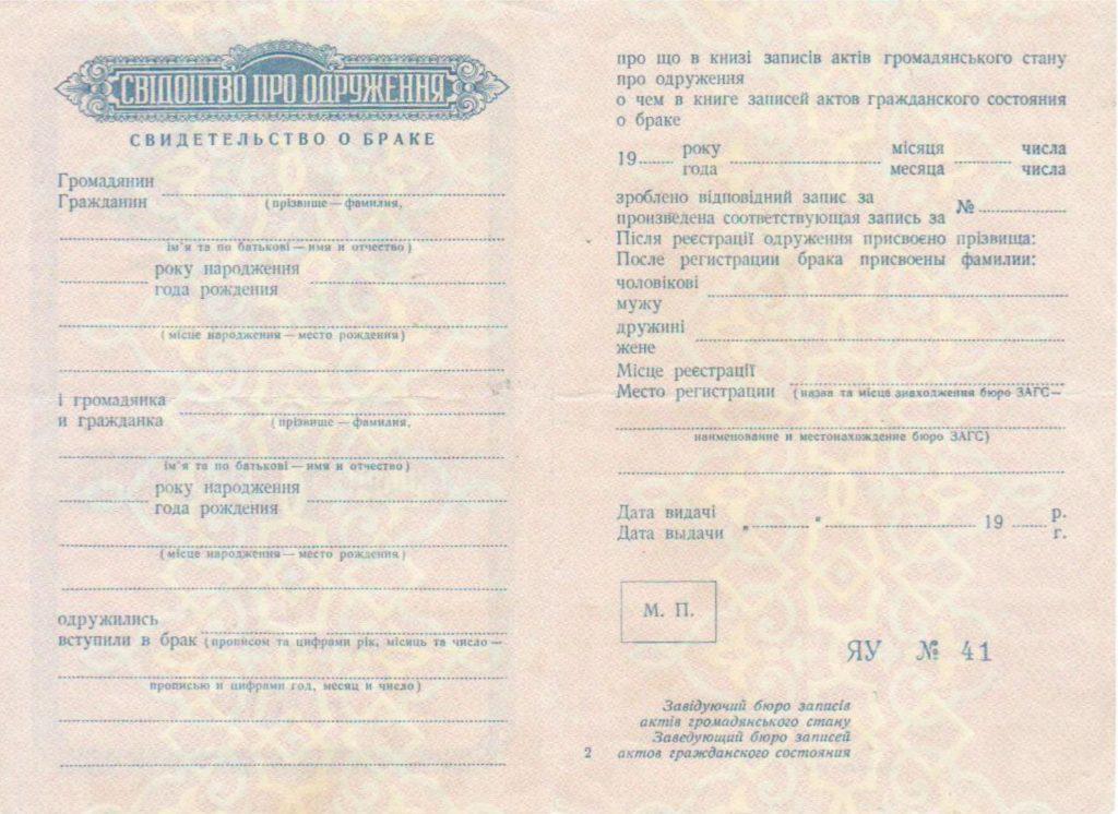 -Купить свидетельство о браке СССР 1950-1960-х годов.