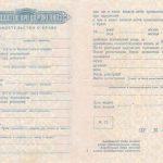 -Купить свидетельство о браке СССР 1950-1960-х годов. 0