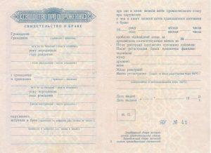 Свидетельства - Купити свідоцтво про шлюб СРСР 1950-1960-х років.