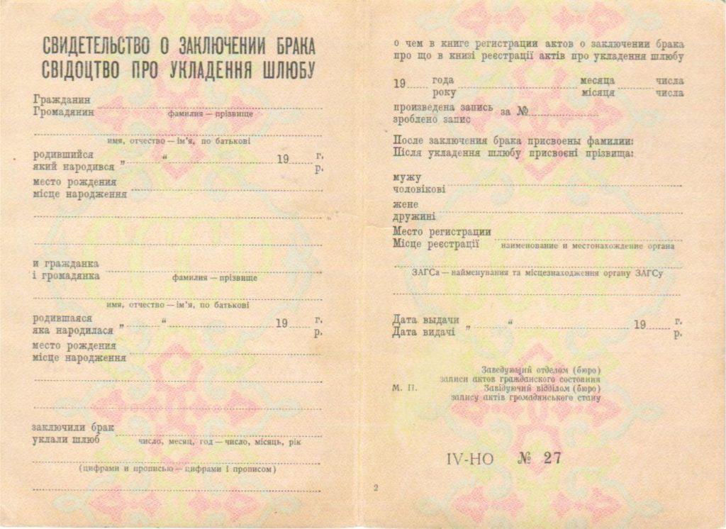 -Купить свидетельство о браке СССР 1970-1992 годов.