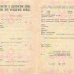 -Купить свидетельство о браке СССР 1970-1992 годов. 0