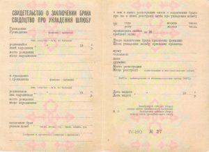 Свидетельства - Купити свідоцтво про шлюб СРСР 1970-1992 років.