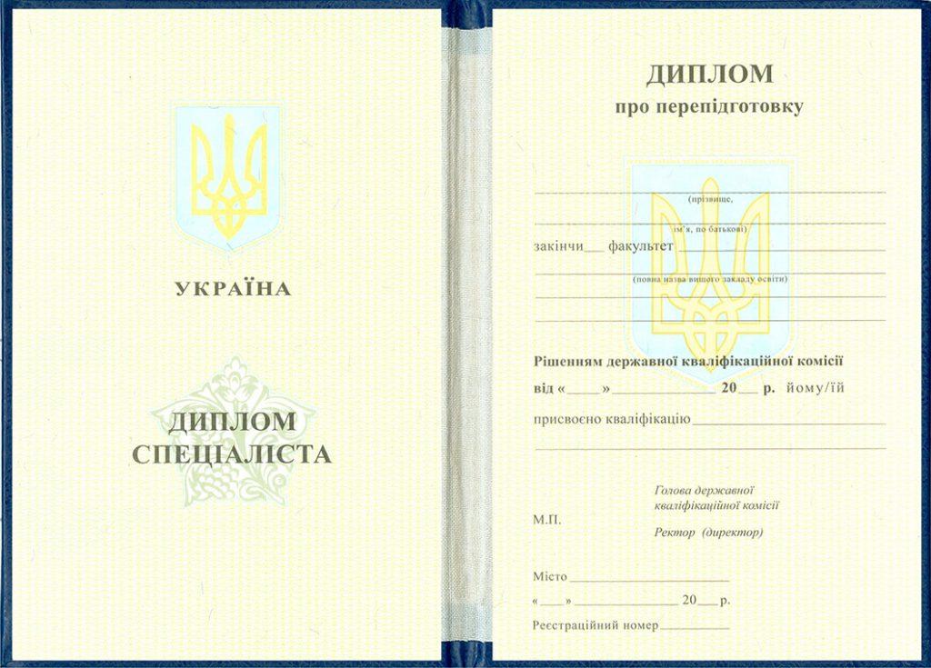 -Диплом о переподготовке (второе высшее образование) от 2004 года.