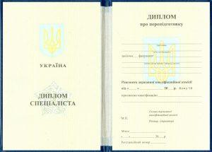 Дипломы - Диплом про перепідготовку (друга вища освіта) від 2004 року.