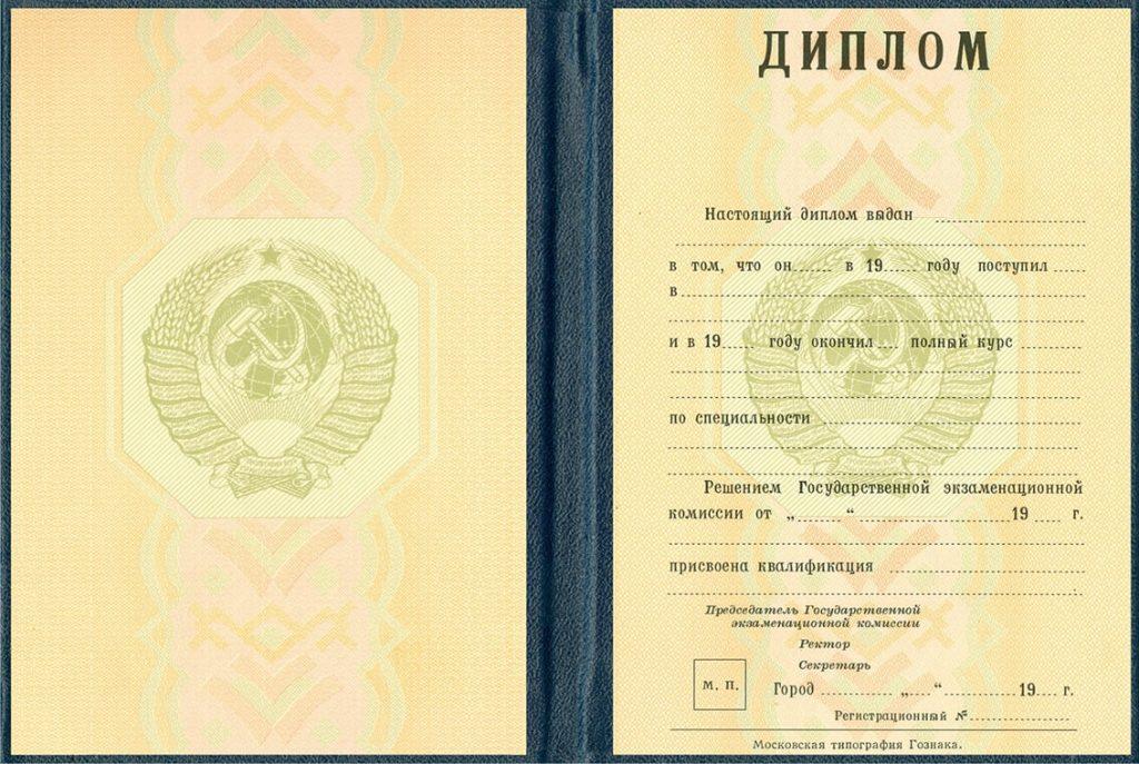 -Диплом специалиста любого института РСФСР. Бланки 1976-1992 г.г.