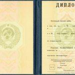 -Диплом специалиста любого института РСФСР. Бланки 1976-1992 г.г. 0