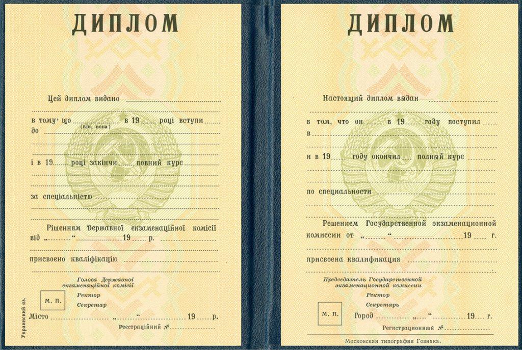 -Диплом специалиста любого института СССР. Бланки 1976-1992 г.г.