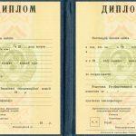 -Диплом специалиста любого института СССР. Бланки 1976-1992 г.г. 0