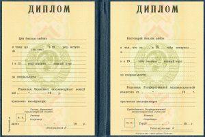 Дипломы - Диплом спеціаліста будь-якого інституту СРСР 1976-1992 р.р.