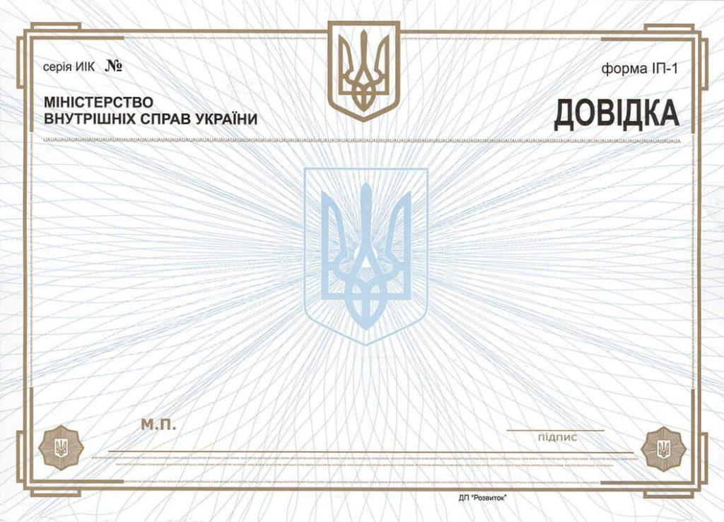 -Купить справку о несудимости Украины без судимости.