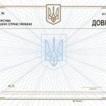 -Купить справку о несудимости Украины без судимости. 0