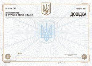 Справки - Купити довідку про несудимість України без судимості.