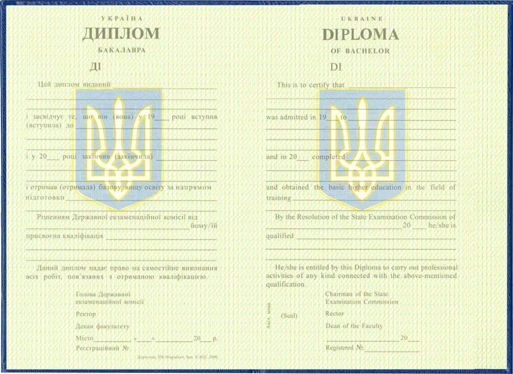 -Диплом бакалавра для иностранцев ВУЗа Украины 2000-2020 г.г.