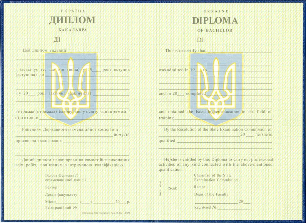 Диплом бакалавра для иностранцев ВУЗа Украины 2000-2020 г.г.