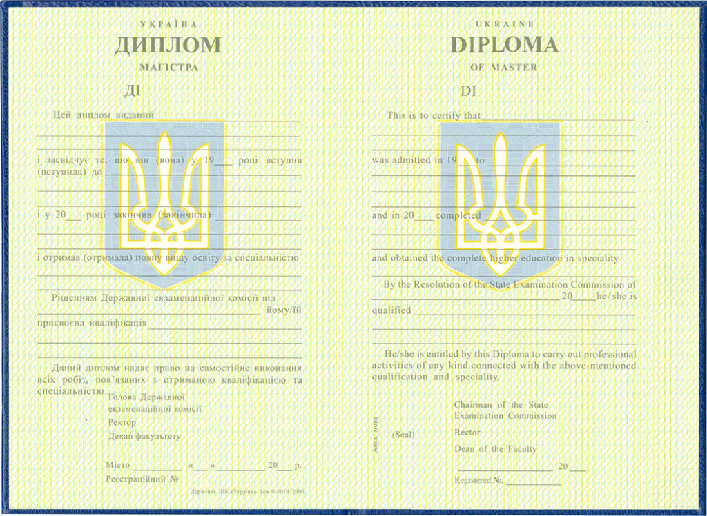 -Диплом магистра для иностранцев ВУЗа Украины 2000-2020 г.г.