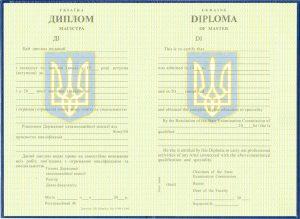 Дипломы - Диплом магістра для іноземців ВНЗ України 2000-2018 р.р.