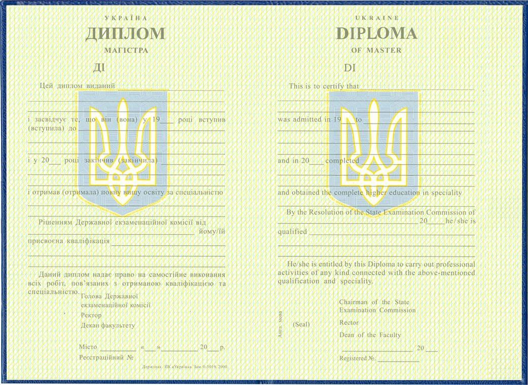 Диплом магистра для иностранцев ВУЗа Украины 2000-2020 г.г.