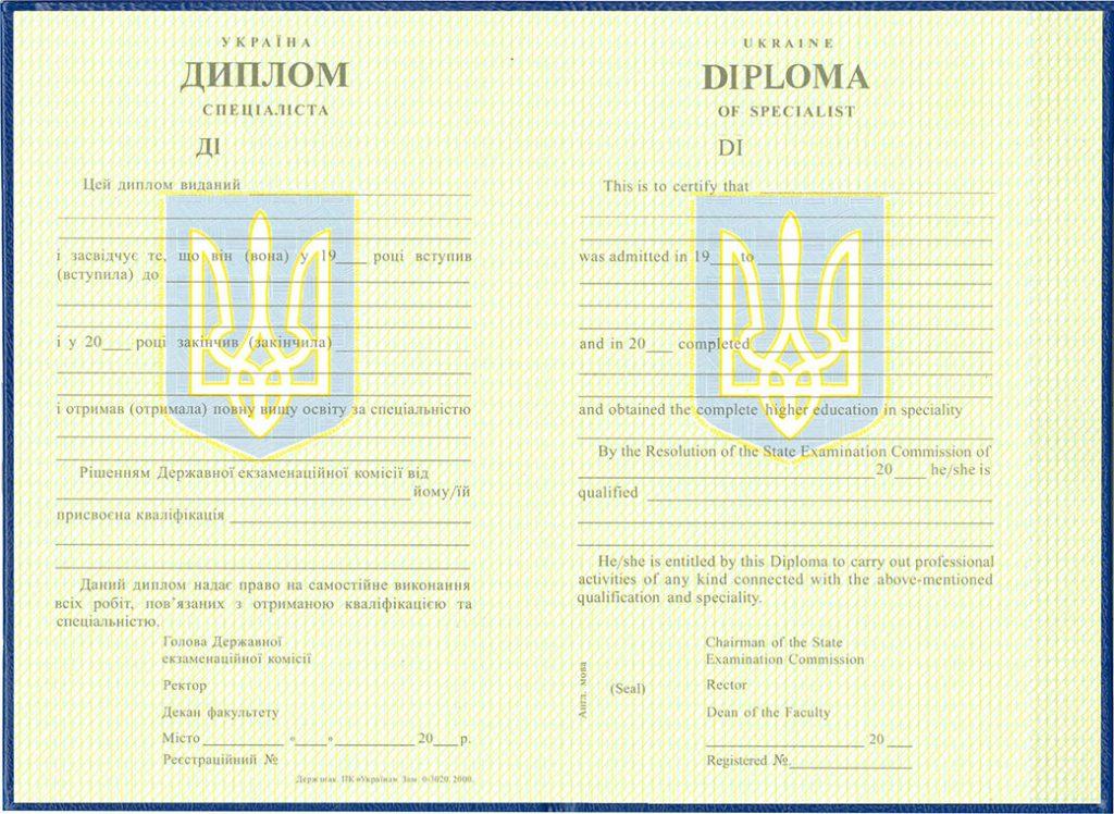 -Диплом специалиста для иностранцев ВУЗа Украины 2000-2020 г.г.
