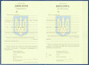 Дипломы - Диплом спеціаліста для іноземців ВНЗ України 2000-2018 р.р.
