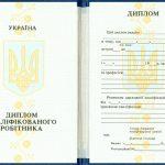 -Диплом училища Украины. Образец 1993-1999 г.г. 0