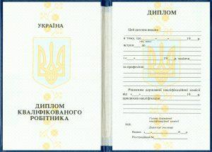 Дипломы - Диплом училища України. Зразок 1993-1999 р.р.